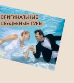 Оригинальные свадебные туры