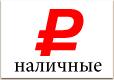 Наличная оплата в рублях